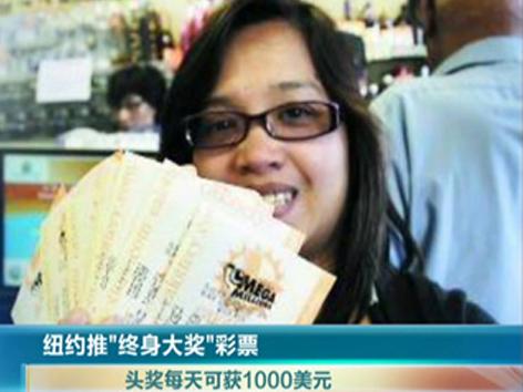 美国30美元即开票带巧克力味 带你看彩票经营策略
