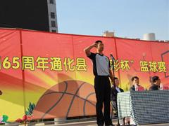 吉林通化庆祝建国65周年体彩杯篮球赛