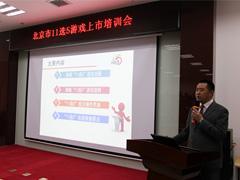 北京体彩开展11选5上市培训会