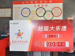 南京男子买彩被妻数落大手笔中999万