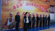 """辽宁""""体彩杯""""2014年农民篮球赛"""