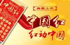 """顶呱刮新票""""中国红""""脆爽上市"""