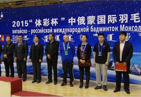 """2015年""""体彩杯""""中俄蒙国际羽毛球赛圆满闭幕"""