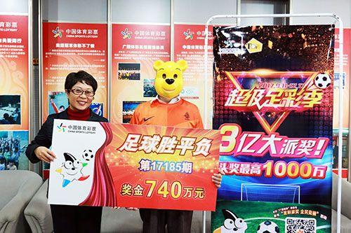 广西河池环江足彩740万元大奖得主现身领奖