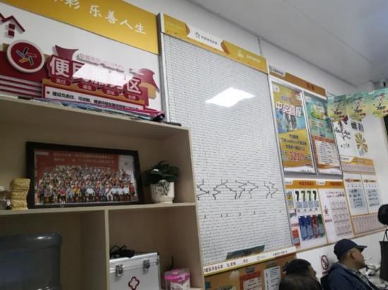 体彩便民示范店3