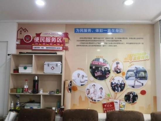 体彩便民示范店2